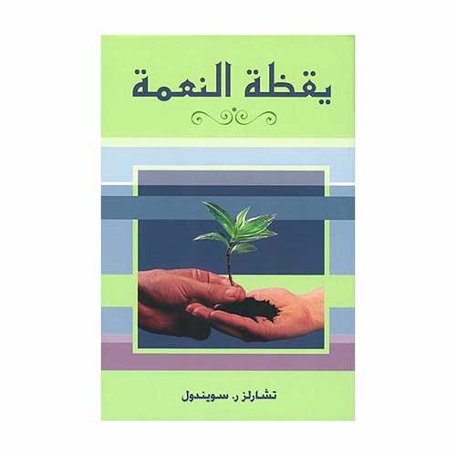 The Grace Awakening (Arabic Version) -<em>by Charles R. Swindoll</em>