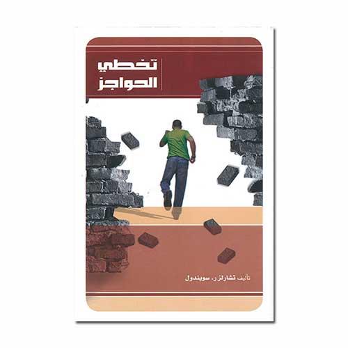 Getting Through the Tough Stuff (Arabic Version) -<em>by Charles R. Swindoll</em>