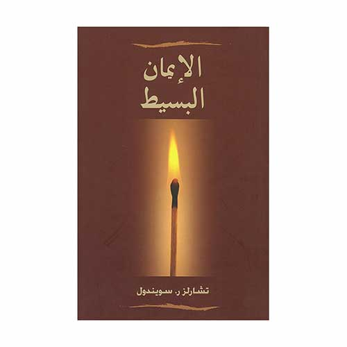 Simple Faith: Discovering What Really Matters (Arabic Version) -<em>by Charles R. Swindoll</em>