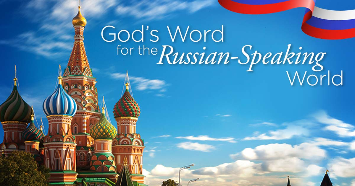 God S Word For The Russian Speaking World